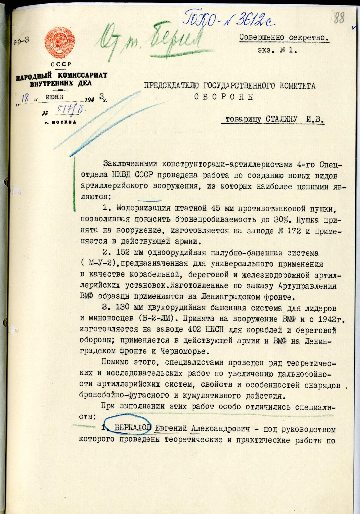 Через шарашки прошли многие выдающиеся советские учёные и конструкторы. Основным направлением ОТБ была разработка военной и специальной (используемой спецслужбами) техники. Множество новых моделей военной техники и вооружений в СССР были созданы заключёнными шарашек