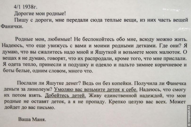 Письмо из АЛЖИРа