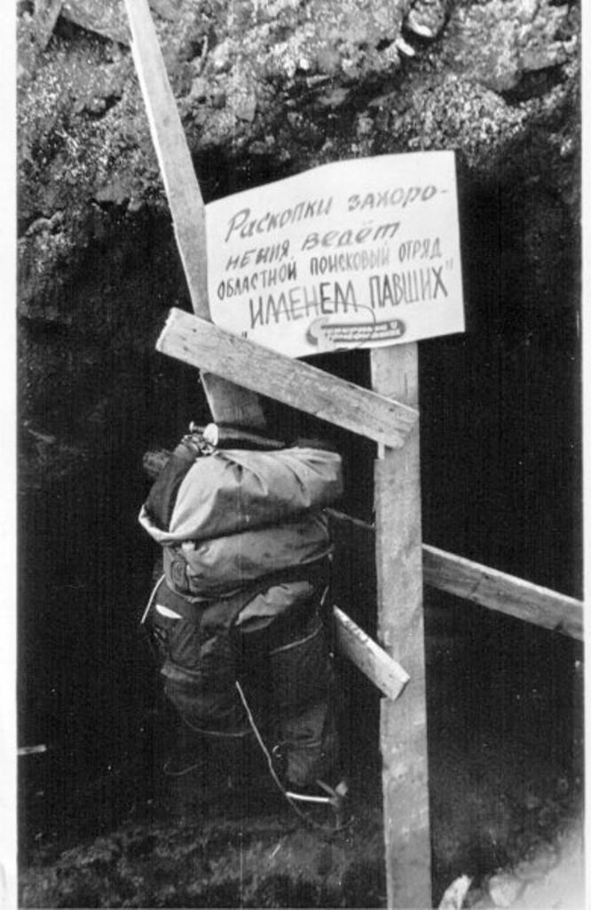 Раскопки в Архангельске, расстрельные ямы 1989 год
