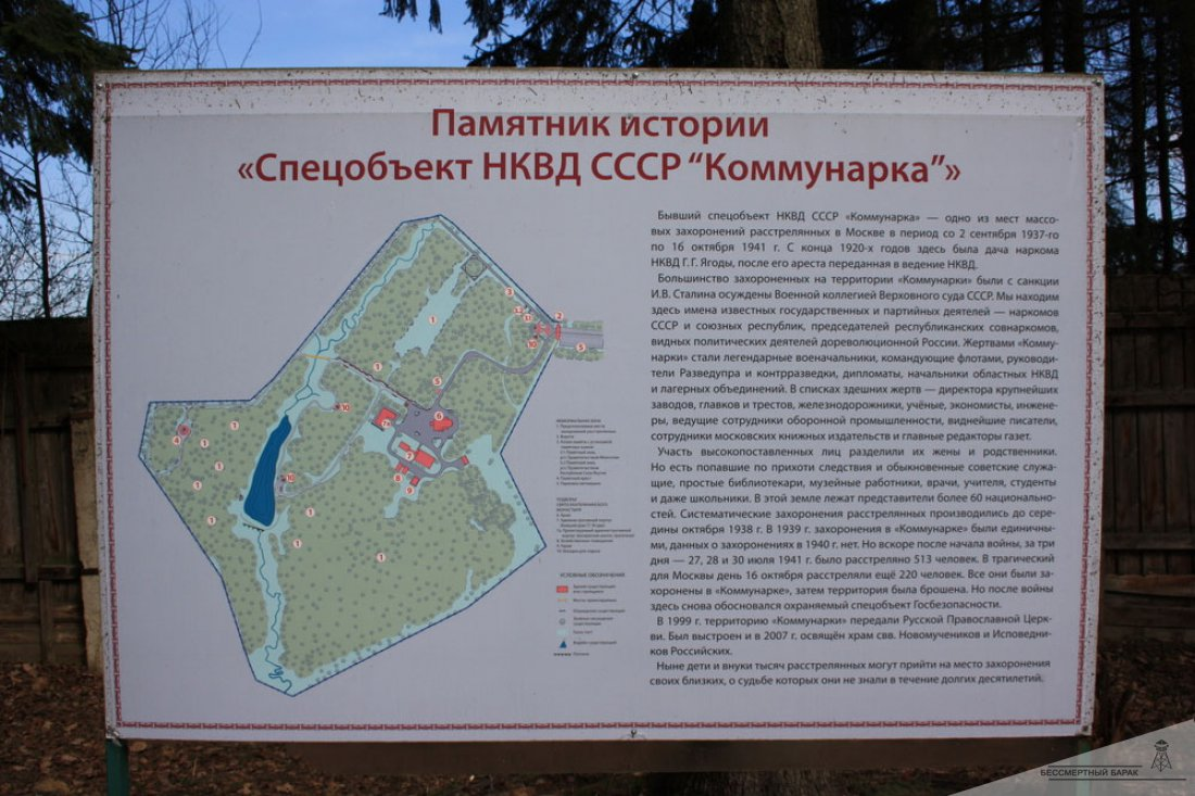 https://bessmertnybarak.ru/files/2/images/zabutui_mesta/rasstrelnyu/kommunarka/2.jpg