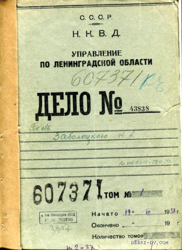 Заболоцкий Николай Алексеевич Уголовное Дело Обложка