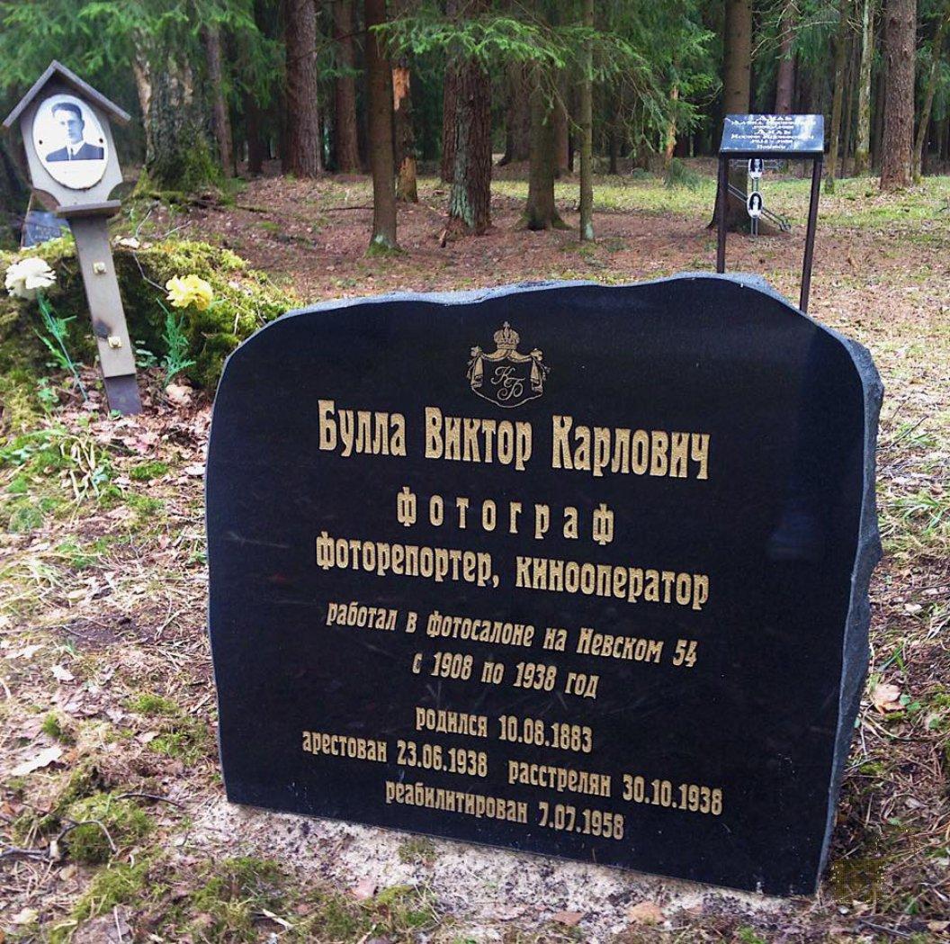 https://bessmertnybarak.ru/filesSt/6522_Bulla_Viktor_Karlovich/6522_1532000889.jpg
